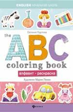THE ABC COLORING BOO K= Алфавит-раскраска