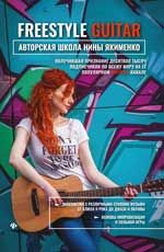 Купить книгу Freestyle Guitar: авторская школа Нины Якименко Якименко и читать онлайн