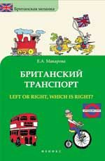 Британский транспорт: left or right,which is right?