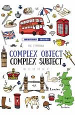 Complex Object. Complex Subject