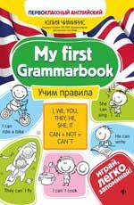 Купить книгу My first Grammarbook:учим правила и читать онлайн